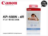 Canon SELPHY KP-108IN KP108 4X6 相片紙 適CP-800 CP-900  108張 薪創