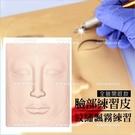 (15號/全臉開眼款)化妝紋繡飄霧眉眼唇專用臉部矽膠練習皮-單入[57937]