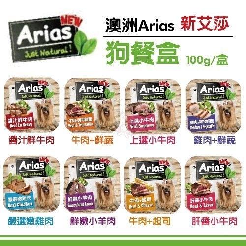 『寵喵樂旗艦店』【18盒組】澳洲Arias《新艾莎 狗餐盒-每盒100g》狗罐/狗餐盒