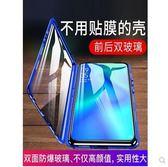 三星 A30 A60 A70 手機殼 鋼化玻璃 金屬邊框 雙面玻璃 萬磁王 防摔 磁吸 全包 保護殼 防刮 透明 硬殼