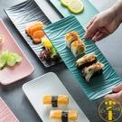 北歐壽司長盤長方形長條盤陶瓷點心盤西餐盤小吃日式餐盤【雲木雜貨】