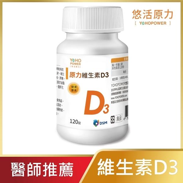 【中廣熱播】原力維生素D3(120顆/瓶) 悠活原力 防護|吳淡如愛用推薦