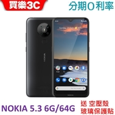 NOKIA 5.3 手機 6G/64G,送 空壓殼+玻璃保護貼,分期0利率
