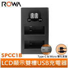 ROWA 樂華 FOR GOPRO MAX SPCC1B LCD顯示 Micro USB / Type-C USB 雙槽充電器 雙充