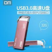 DM U盤32g 3.0高速傳輸創意商務電腦U盤 個性推拉式3.0高速U盤32g