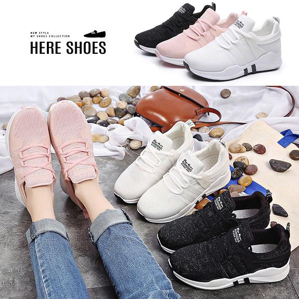 [Here Shoes]金蔥透氣輕便舒服厚跟4.5cm綁帶休閒鞋運動鞋跑步鞋─KDL61