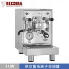 金時代書香咖啡 BEZZERA S BZ10 PM 半自動咖啡機 - 110V HG1057