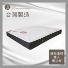【多瓦娜】ADB-潘蜜拉F13舒柔護框獨立筒床墊/雙人5尺-150-49-B