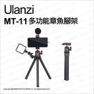 【可刷卡】Ulanzi MT-11 三腳架 章魚腳架 相機 手機 Gopro 多用途可拆雲台 薪創數位