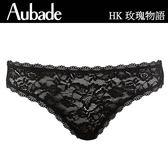 Aubade-玫瑰物語S-L高彈蕾絲丁褲(黑)HK