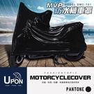 MVP防水機車罩 /適用GOGORO 勁戰 BWS 防水套 機車防塵套 車罩 摩托車雨衣 腳踏車 Upon雨傘