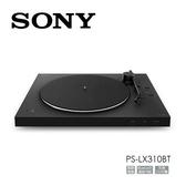 【領$200 結帳再折扣】SONY 無線藍牙黑膠唱盤 PS-LX310BT 台灣公司貨