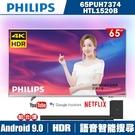 [組合價]PHILIPS飛利浦 65吋4K Android聯網液晶+視訊盒65PUH7374+ PHILIPS飛利浦 Soundbar喇叭HTL1520B