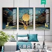 抽象輕奢客廳裝飾畫現代簡約沙發背景牆三聯掛畫麋鹿玄關走廊壁畫 NMS名購居家