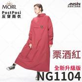 [中壢安信]MORR PostPosi Ⅱ 第二代 反穿 栗酒紅 全新升級版 連身 雨衣 背後全新設計 NG1104