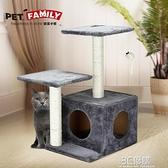 貓爬架小型天然劍麻雙跳臺貓抓板貓窩貓樹一體創意四季簡易貓架HM 3C優購