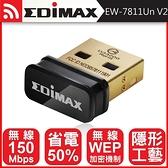 [富廉網] 訊舟 EDIMAX EW-7811UN V2 高效能隱形USB無線網路卡