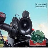 山地車電子喇叭自行車電鈴超大聲單車電喇叭鈴鐺超大聲騎行配件【福喜行】