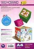 ◆免運費◆YL-23A4彩膠囊防水彩色噴墨T恤(白色/淺色) 轉印紙 X 3包