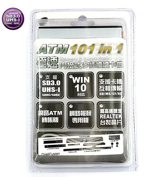 [ 中將3C ] DigiFusion ATM 101 in 1 極速內接式 8 插槽讀卡機 RU046