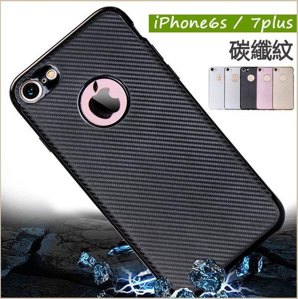 防摔軟殼 iPhone7 Plus 手機殼 防摔 透氣 斜紋軟殼 全包邊 iPhone6s Plus 保護套 防指紋 超薄 軟殼