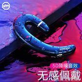 藍芽耳機無線迷你超小耳塞掛耳式運動開車骨傳導概念不入耳 晴天時尚館