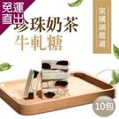 家購網嚴選 珍珠奶茶牛軋糖x10包 (150g/包)【免運直出】