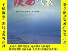 二手書博民逛書店罕見陝西氣候Y10696 陝西省氣象局《陝西氣候》編寫組 編著