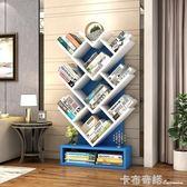 樹形書架置物架簡約現代創意兒童書架儲物架客廳臥室簡易書架落地 卡布奇諾HM