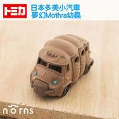 Norns 【夢幻Mothra幼蟲】日本TOMICA多美小汽車 摩斯拉 魔斯拉 莫斯拉 蛾 怪獸