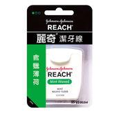 REACH 麗奇 潔牙線 (含蠟薄荷) 50M【瑞昌藥局】909779