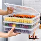 多層速凍不分格餃子盒冰箱保鮮收納冷凍放水餃盒裝餛飩盒帶蓋托盤【99元專區限時開放】