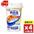 meiji 明治 明倍適精巧杯 (香蕉口味) 24瓶X4箱 (日本原裝進口) 專品藥局【2017622】