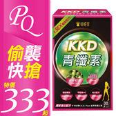 御姬賞 KKD青纖素 青纖錠 5EX強效版  30顆 盒裝公司貨 酵素【PQ 美妝】