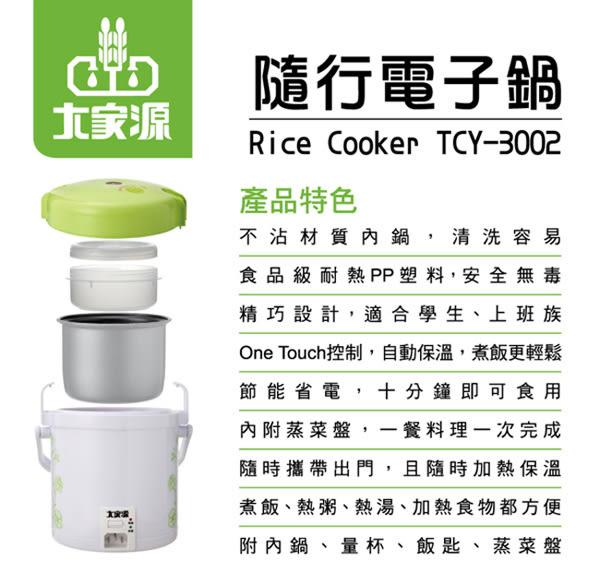 【大家源】隨行電子鍋 TCY-3002