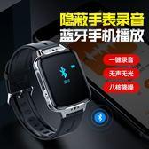 錄音筆專業取證手錶錄音筆 智慧高清降噪微型學生上課用 手環超小迷你藍芽電子 二度