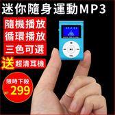 售完即止-MP3播放器迷妳有屏時尚運動跑步學生隨身聽外揚放音樂插卡MP37-9(庫存清出T)