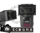 【EC數位】 GODOX 神牛 機頂 閃光燈蜂巢罩 HC-01 蜂巢無影罩 HB-01