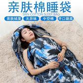睡袋 四季睡袋成人戶外旅行秋冬季加厚保暖室內午休單人隔臟睡袋 CP3339【野之旅】