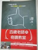 【書寶二手書T5/大學教育_BM1】百歲老師的奇蹟教室_橋本 武