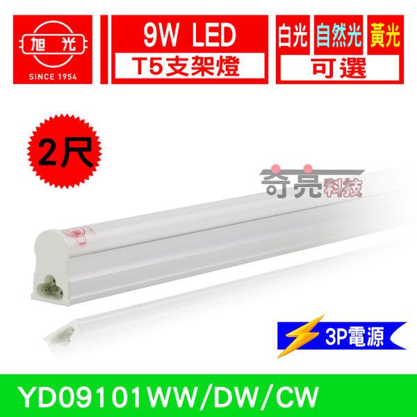 【奇亮科技】含稅 旭光 T5 2尺 LED 一體成型 9W 全電壓 支架燈 LED層板燈(含串接線)