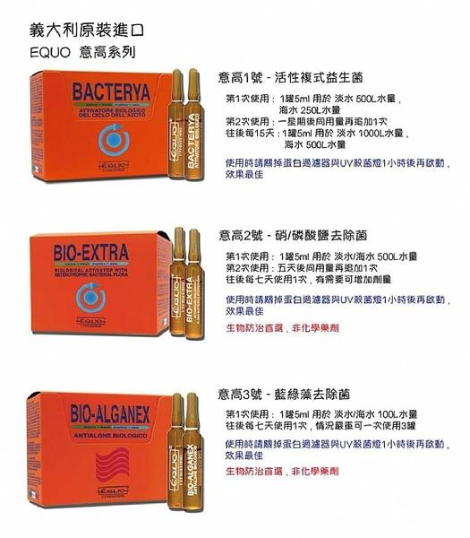 EQUO 意高【藍綠藻去除菌】【24支/盒】BIO-ALGANEX 3號 EQ-003 魚事職人