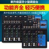 調音台聲藝F4 F7專業小型藍芽調音臺帶混響效果家用K歌舞臺演出會議4路7 LX 智慧e家