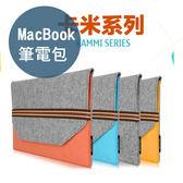 MacBook 11 /12 /13 卡提諾 卡米系列 電腦包 蘋果 筆電包 內膽包 保護套 筆電套 撞色 拼布