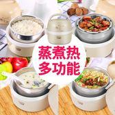 電熱飯盒雙層可插電保溫加熱帶飯神器自動蒸飯鍋迷你電飯煲MKS 全館免運