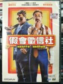 影音專賣店-P00-026-正版DVD-電影【假會徵信社】-雷恩葛斯林 羅素克洛 麥特波莫