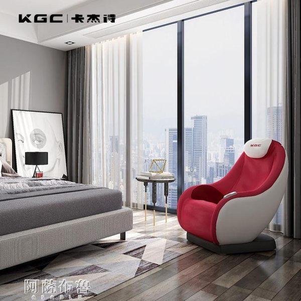 按摩椅 KGC/卡杰詩迷你智能小按摩椅家用新款小型全自動電動按摩沙發椅 mks按摩椅