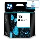 限量促銷 C4844A HP 10 黑色墨水匣,適用 K850/1100/CP1700/2280/2230/2300/DesignJet 70/110+/500/800
