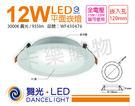 舞光 LED 12W 3000K 黃光 全電壓 12cm 平板 崁燈_WF430476