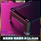 CXNO顯示器USB增高架筆記本電腦抬高鍵盤收納置物架HUB多功能3.0YTL 皇者榮耀